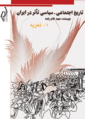 تصویر روی جلد کتاب آشوب گرايان