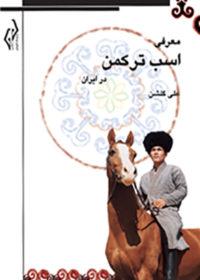 تصوير روي جلد كتاب اسب تركمن