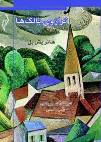 تصویر رئي جلد کتاب ترازوی بالکها