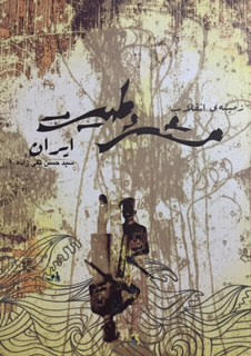 تصویر جلد کتاب زمینه انقلاب مشروطیت ایران