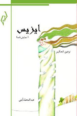 تصویر جلد کتاب نمایشنامه ایزیس