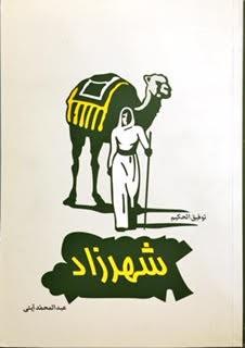 تصویر جلد نمایشنامه شهرزاد