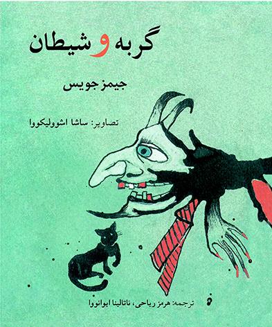 تصویر جلد کتاب گربه و شیطان