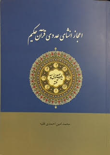تصویرجلد اعجاز انشای عددی قرآن حکیم