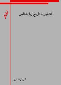 تصویر روی جلد کتاب تاريخ زبان شناسي
