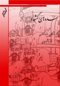 تصویر جلد سدههای گمشده، جلد پنجم