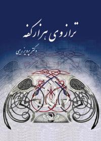 تصویر روي جلد كتاب ترازوی هزار کفه