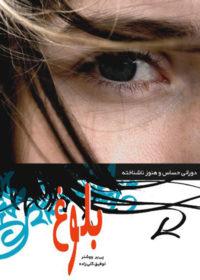 تصویر روی جلد کتاب بلوغ