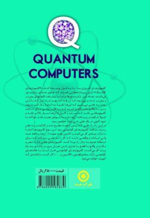 پشت جلد بیت های کوانتومی