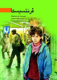 تصویر روی جلد کتاب فرنتسیسکا