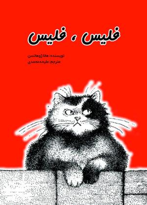 تصویر روی جلد کتاب فلیس فلیس