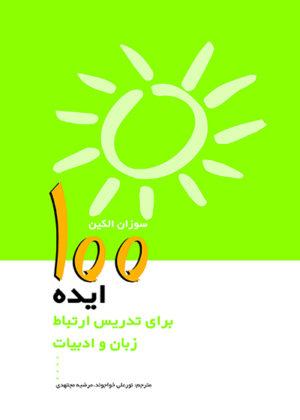 تصویر روی جلد100 ایده برای تدریس ارتباط،زبان و ادبیات