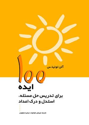 100 ایده برای تدریس حل مسئله، استدلال و درک اعداد