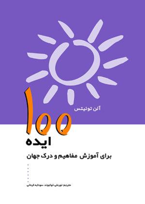 تصویر روی جلد 100 ایده برای آموزش مفاهیم و درک جهان