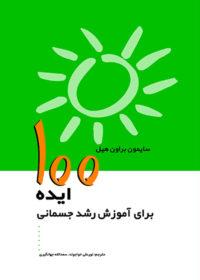 تصویر روی جلد 100ایده برای آموزش رشد جسمانی