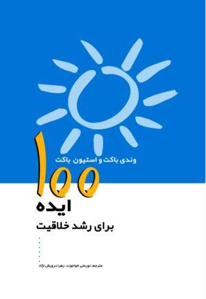 تصویر روی جلد 100 ایده برای رشد خلاقیت