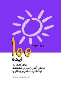 تصویر روی جلد 100 ایده برای کمک به دانش آموزان دارای مشکلات اجتماعی ،عاطفی رفتاری