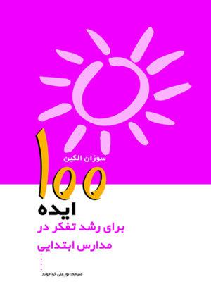 تصویر روی جلد 100 ایده برای رشد تفکر در مدارس ابتدایی