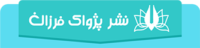 لوگوی انتشارات پژواک فرزان