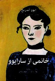 تصویر روی جلد خانمی از سارایوو