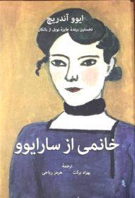تصویر روی جلد کتاب خانمی از سارایوو