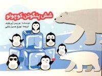 روی جلد کتاب شش پنگوئن کوچولو