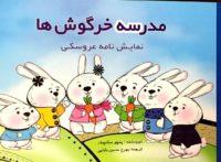 روی جلد کتاب مدرسه خرگوشها