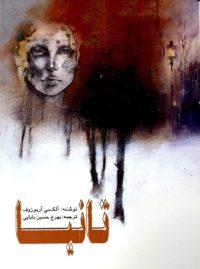 روی جلد کتاب تانیا