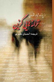 جلد کتاب ترانههایی گزین