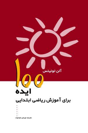 جلد 100 ایده برای آموزش ریاضی ابتدایی