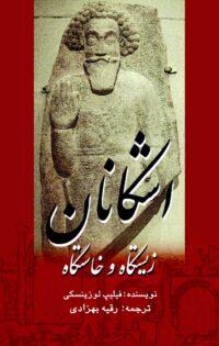 جلد کتاب اشکانان