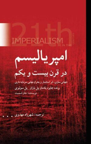 جلد کتاب امپریالیسم در قرن بیستویکم