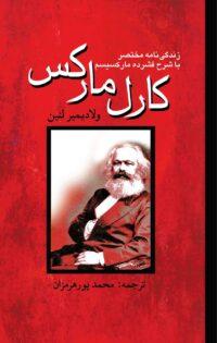 جلد کتاب کارل مارکس