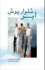جلد کتاب ابر شلوارپوش