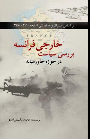 جلد کتاب بررسی سیاست خارجی فرانسه