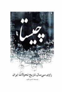 چیستاراوی سی سال تاریخ تحولات ایران