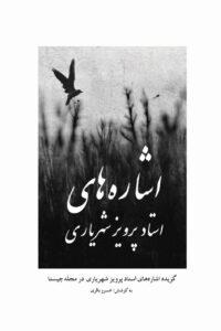 اشارههای استاد پرویز شهریاری