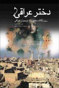 دختر عراقی